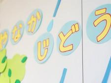 谷中児童館は2015年に開館しました