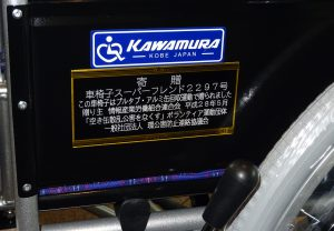 kifu_kuruma2
